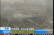 Bilang Ng Namatay sa Tianjin Blasts, Umabot na sa 112